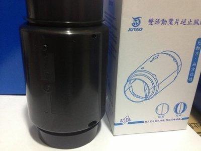 《振勝網 實體店面》雙葉片新專利 JY-108 逆止風門 阻絕大樓管道間異味回流屋內 可搭浴室抽風機