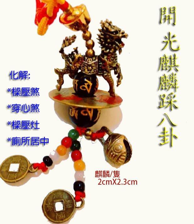 林老師開運坊~ 小型迷你銅麒麟踩八卦吊飾一隻(2X2.3cm)穿心煞.樑壓灶~ 已開光