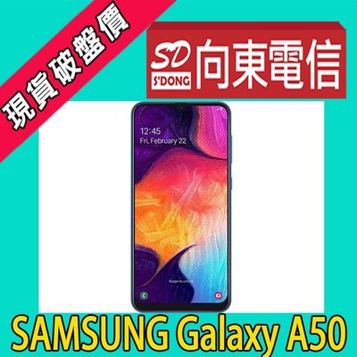 【向東-新竹店】Samsung A60 6.吋 6+128g 15W快充 攜碼台灣之星競速999吃到飽手機7元