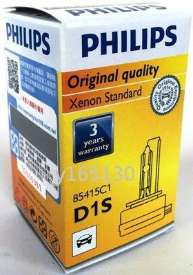 飛利浦 PHILIPS 德國製台灣總代理公司貨XenStart HID 4200K 氙氣燈泡 D1S 85415 35W