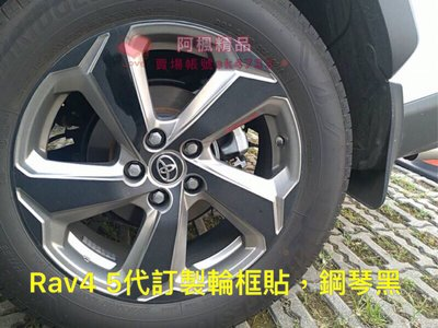 Toyota RAV4 五代碳纖維 卡夢 輪框貼 輪殼貼紙 鋼圈裝飾貼紙 鋼琴黑 碳纖紋  碳纖貼膜 RAV4 類碳纖