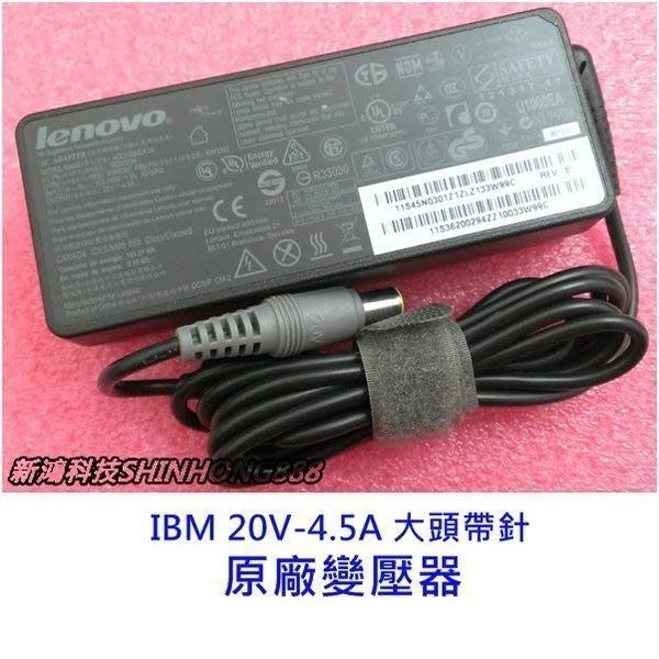 《變壓器帶來帶去好麻煩!?》全新聯想IBM 20V-4.5A 新款 原廠變壓器 ADLX90NDT3A 適用M490