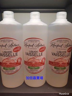 專櫃正貨?南法香頌 植物油洗碗精1L