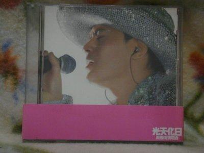 黃耀明cd=光天化日 (2000年發行,附側標)
