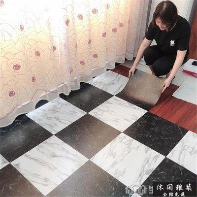 下殺9折 地板革家用PVC地板加厚耐磨防水自粘地板貼紙臥室水泥地塑膠地貼【休閒雅築】