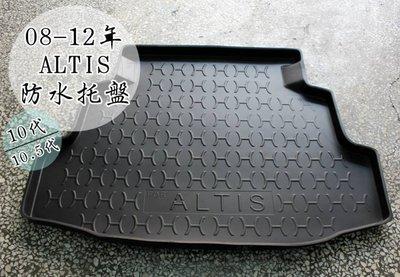 大高雄【阿勇的店】2008年後 10代 ALTIS 專用 後車箱防水托盤墊 3D立體防漏設計 加厚材質 行李箱防水防汙墊