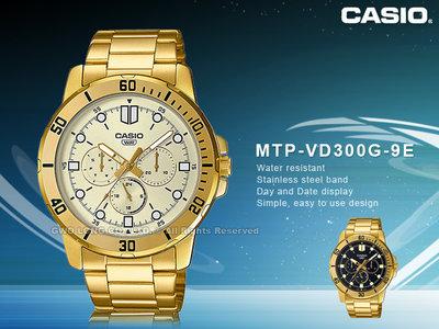 CASIO 卡西歐 國隆 手錶專賣店 MTP-VD300G-9E 指針錶 三眼 不鏽鋼錶帶 MTP-VD300G