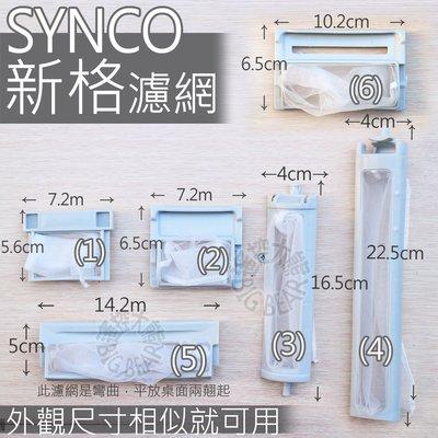 【2個郵寄$100】SYNCO新格洗衣機濾網棉絮過濾網過濾網洗衣機濾網