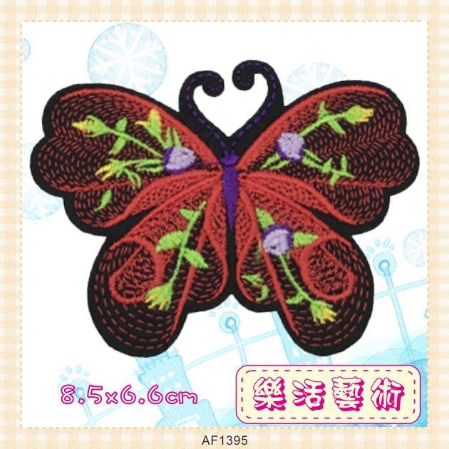 樂活藝術「燙貼布」 ~ 紅色系花朵蝴蝶 精緻刺繡布貼 熨燙貼 貼花 DIY《有背膠》【現貨】【AF1395】
