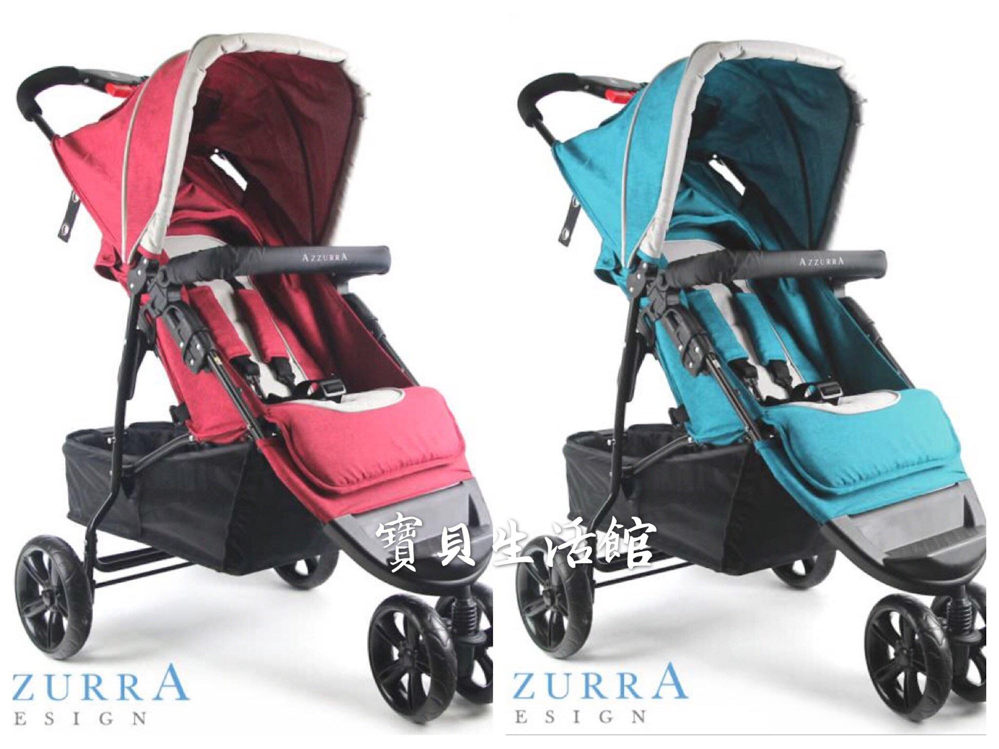 寶貝生活館☆AZZURRA City 三輪手推車 附贈推車涼蓆與防風遮雨罩