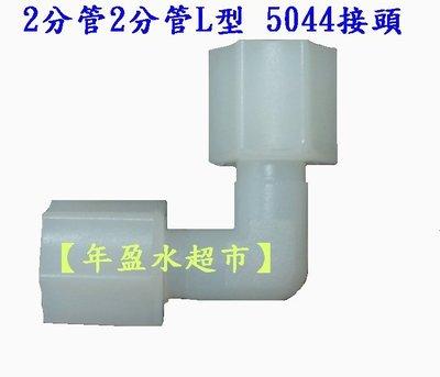 【年盈淨水百貨】 2分管對接 塑膠 接頭 L型 5044