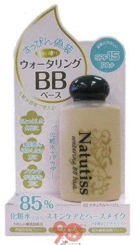 【90JP日本代購】日本原產~Natutiss防曬BB隔離妝前乳SPF15PA+(60ML)自然色