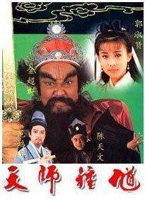 新加坡【天師鐘馗】金超群 陳天文 26集2碟DVD