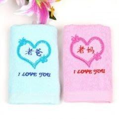 情侶毛巾 (老爸+老媽) 1對2入情人禮物 婚慶禮品-艾發現