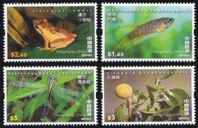 香港 2010年 「生機處處」郵票