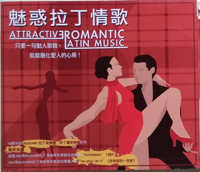 《絕版專賣》Attractive Romantic Atin Music 魅惑拉丁情歌