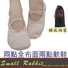 小白兔舞魅時尚館-RDT002-芭蕾軟鞋兩點鞋布面肉粉色全布肚皮舞鞋兩點軟鞋舞鞋(22號-44號)