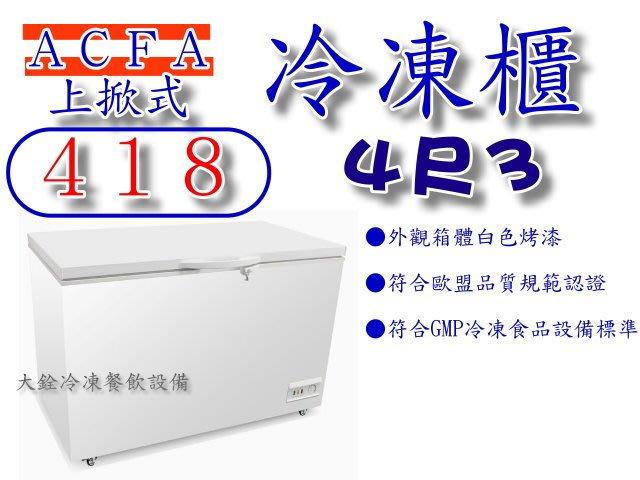 *大銓冷凍餐飲設備*至鴻歐規 ACFA 密閉掀蓋式冷凍櫃NL-418【全新】貨到付款免運費