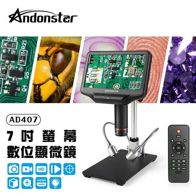【開心驛站】代理貨有保固~Andonstar AD407 7吋螢幕HDMI輸出數位顯微鏡