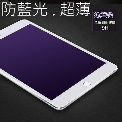 保護貼 防藍光 9H護眼 玻璃貼 new ipad air 3 mini 5 4 pro 9.7 10.5 11 吋