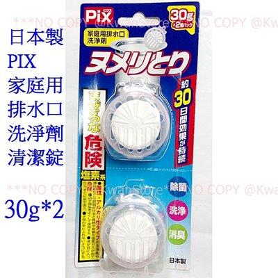 [30g*2]日本製PIX家庭用排水口洗淨劑 廚房流理臺排水口清潔錠~除菌 洗淨 消臭一錠搞定