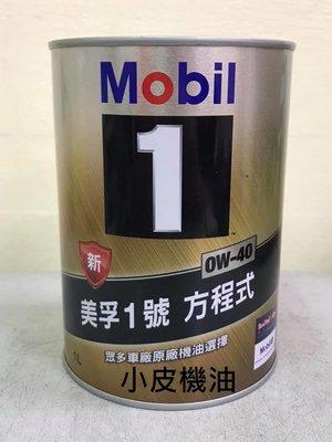 【小皮機油】mobil 美孚1號 方程式 0w40 0w-40 新加坡製 honda motul GT-R 桃園市
