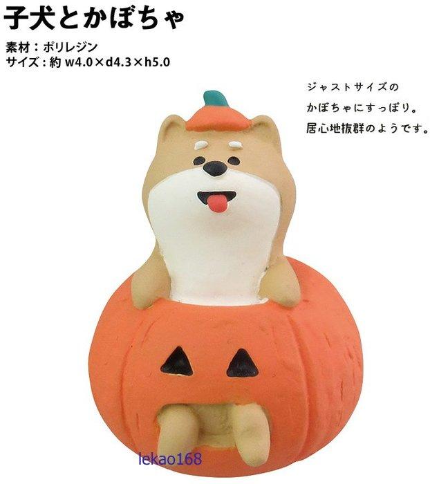 Decole concombre加藤真治萬聖節南瓜上的犬Happy Halloween [2019年9月新到貨   ]