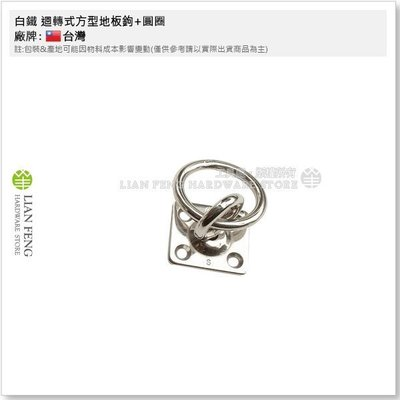 【工具屋】YS3206 5mm 白鐵 迴轉式方型地板鉤+圓圈 扣環 可旋轉 迴轉鉤 不銹鋼 鎖圈 多用途 地板鉤加圈