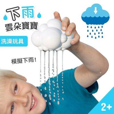 【可愛村】下雨雲朵寶寶洗澡玩具 玩具 ...