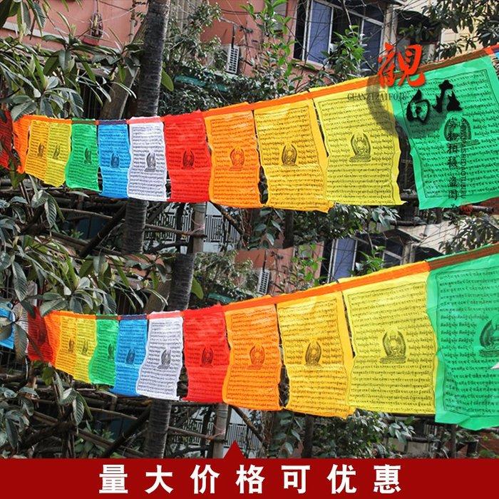 聚吉小屋 #千百智經幡 黃財神佛教用品精品綢布經旗風馬旗天馬旗21面6.5米
