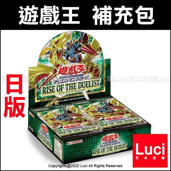 初回生産限定版 日紙 遊戲王 RISE OF THE DUEL 1101 ROTD 決鬥者崛起 補充包 LUCI日本代購