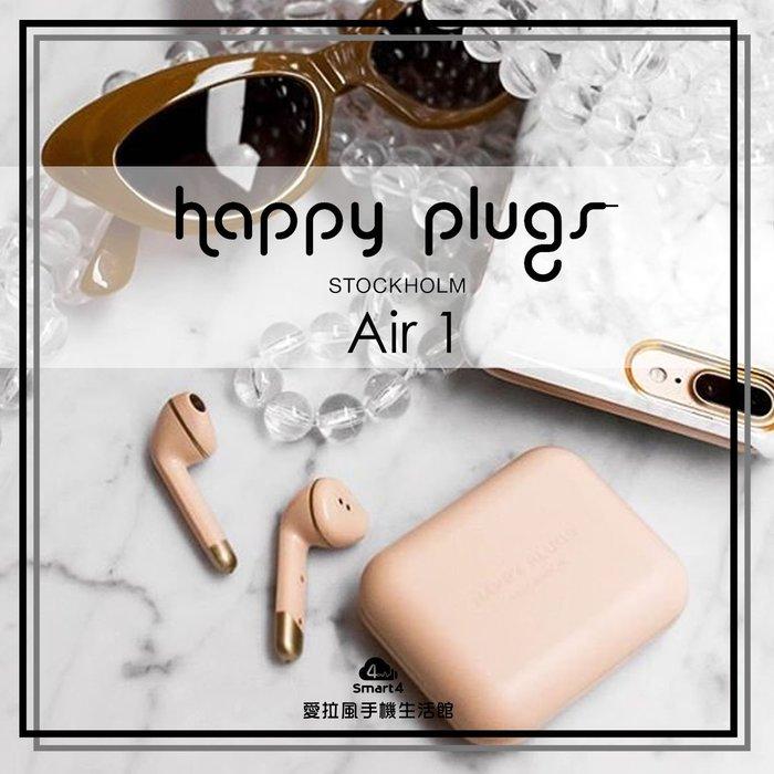 【愛拉風】台中真無線專賣店 HAPPY PLUGS AIR1 耳塞式藍芽耳機 通勤聽音樂不間斷 通話長達14小時 現貨