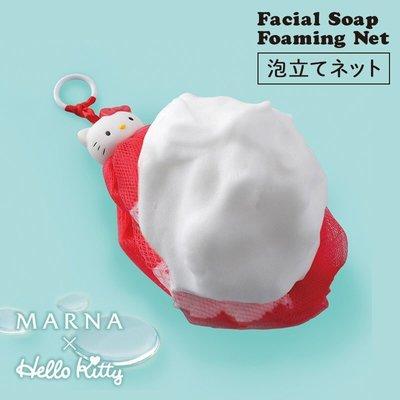 JP購✿4976404171614 日本MARNA聯名造型起泡網 凱蒂貓kitty 濃密泡沫 洗顏起泡網 肥皂起泡袋
