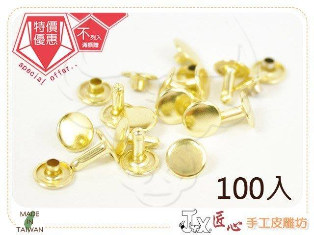 ☆匠心手工皮雕坊☆ 固定釦 10×10mm (亮黃銅)(A101005-3)100入/拼布 皮革 五金 撞釘 鉚釘