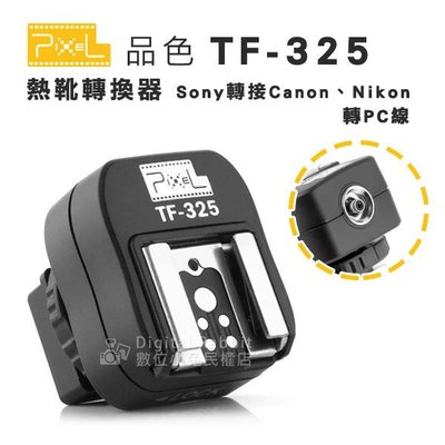 數位黑膠兔【PIXEL 品色 TF-325 熱靴轉換器 Sony轉接Canon、Nikon 轉 PC線】同步線 引閃線