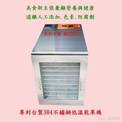 蔬果乾燥機-可申請農機補助-10層11盤-數位觸控式專利304不鏽鋼透明門低溫乾果機-陽光小站
