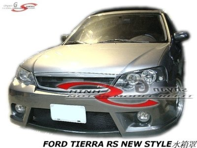 FORD TIERRA RS NEW STYLE水箱罩空力套件03-06 (另有CARBON燈眉)