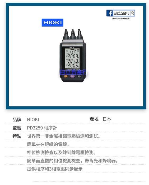 EJ工具 PD3259 日本製 HIOKI 感應式相序+三相電壓計 唐和公司貨