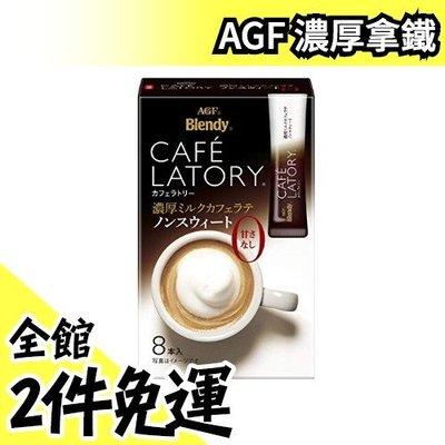 【日本AGF BLENDY】空運 日本 CAFE LATORY 濃厚拿鐵 特濃咖啡 8本×6盒【水貨碼頭】
