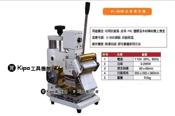 熱銷手動PVC信用卡-會員卡燙金機.燙色機.燙銀機.燙印機(免運費)VAC003001A