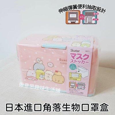 《熱賣限量》日本進口正版角落生物口罩收納盒 口罩盒 伸縮彈簧設計便利抽取