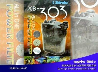 微笑的魚水族☆台灣Shiruba-銀箭【XB-303 多功能魚缸過濾器(附濾材)】迷你圓桶