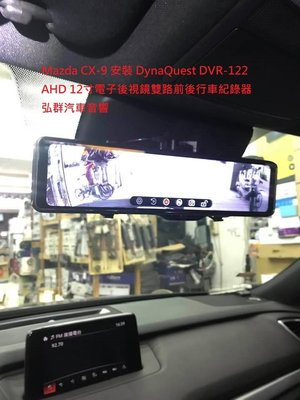 Mazda CX-9 安裝 DynaQuest DVR-122 AHD 12寸電子後視鏡雙路前後行車紀錄器弘群汽車音響