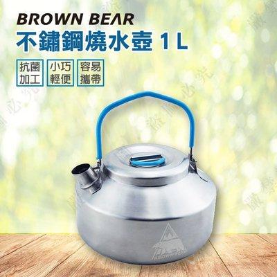 【大山野營】附收納袋 DS-248 1L 不鏽鋼燒水壺 咖啡壺 燒水壺 茶壺 露營 野營 炊具