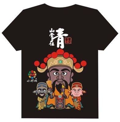 好神好話.靈安尊王.青山常在【KT158】好神化文創T恤