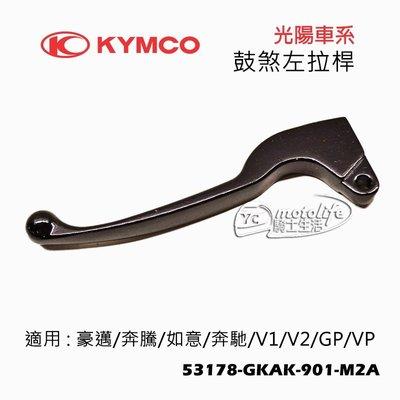 YC騎士生活_KYMCO光陽原廠 左邊 手把 拉桿 鼓煞 左拉桿 金豪邁/豪邁/奔騰/奔馳/GP/VP/KDU/GY6