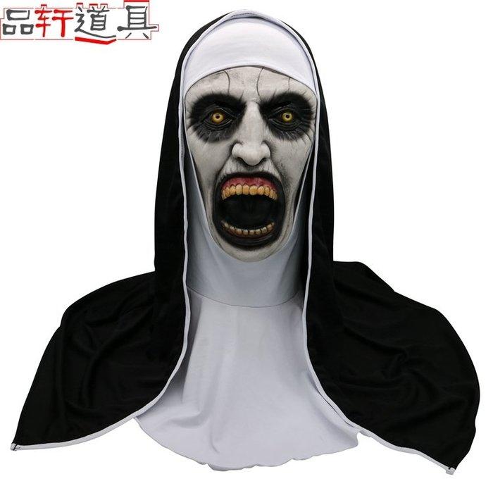 恐怖嚇人鬼臉面具萬圣節恐怖面具修女頭套成人鬼屋密室逃脫道具 【FOLLOW ME】