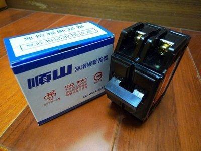 *東北五金*正台灣製 順山牌 BH型 無熔線斷路器 無熔絲開關 2P 40A 優惠特價中!
