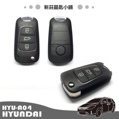 新莊晶匙小舖 現代 HYUNDAI IX35 H-E款摺疊晶片鑰匙 遙控器整合式折疊晶片鑰匙