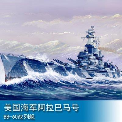 小號手 1/700 美國海軍阿拉巴馬號BB-60戰列艦 05762
